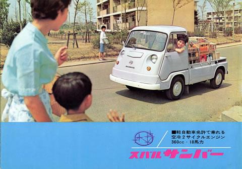subaru-micro-pickup-van.jpg