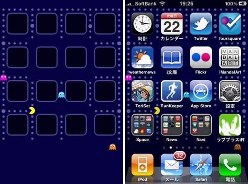 Pac Man Wallpaper Turns iPhone Apps Into Maze Neatorama
