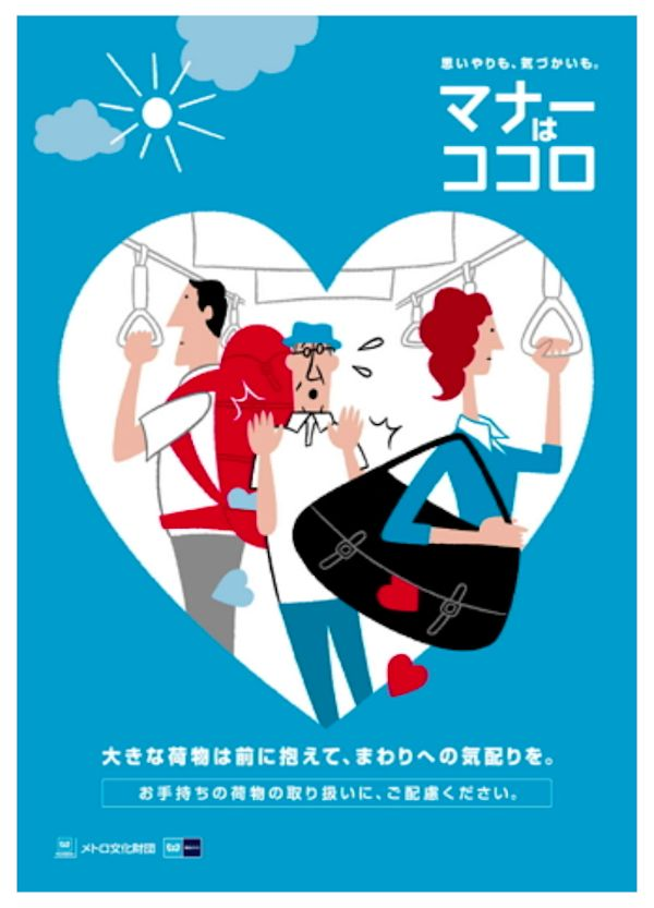 Posters Show How To Be Polite While Riding The Tokyo Subway