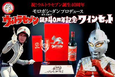 Ultraman Wine
